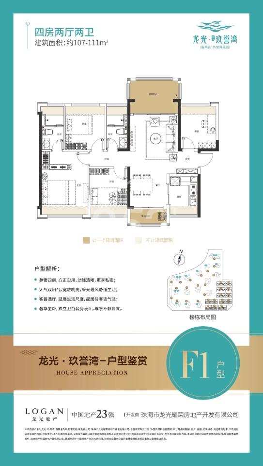 F1戶型 107-111㎡ 四房兩廳兩衛