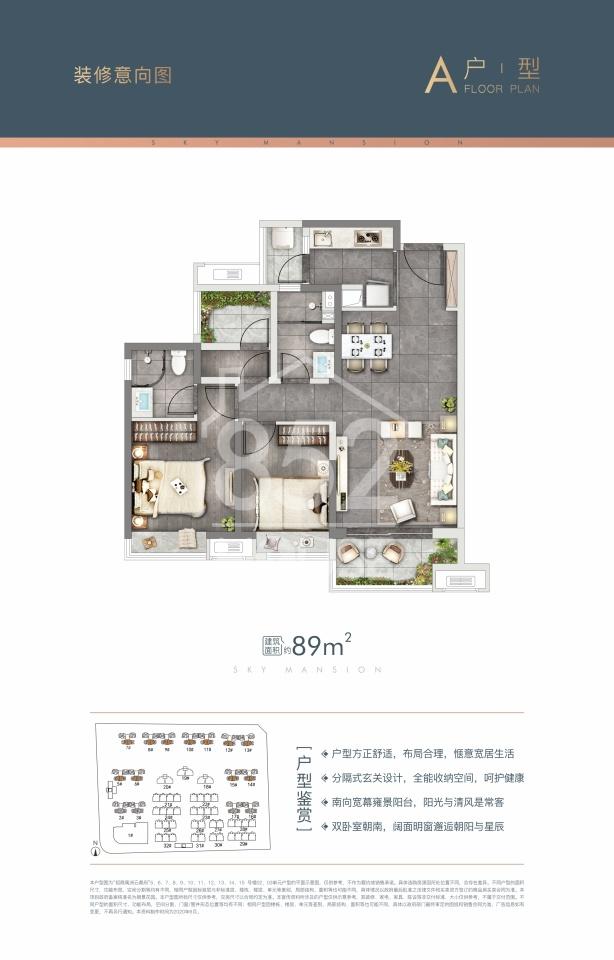 建面89㎡2+1房2廳2衛
