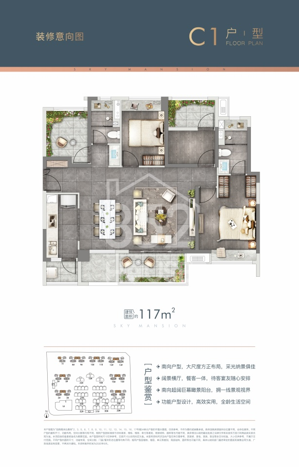 建面117㎡(橫廳)3+1房2廳2衛