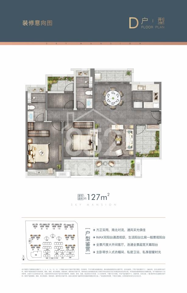建面127㎡4房2廳2衛