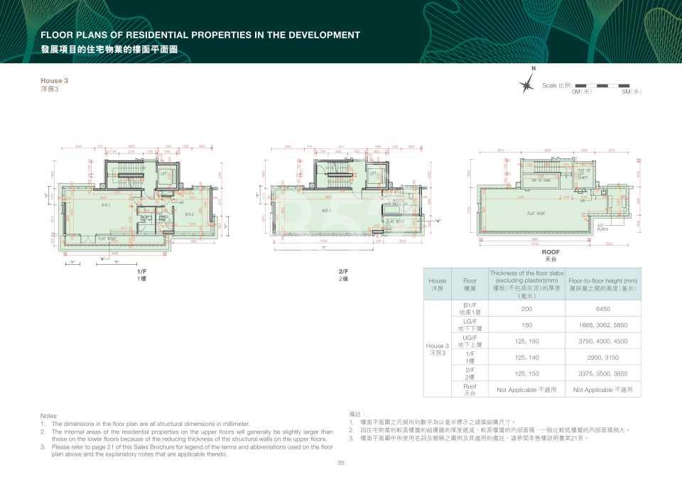 洋房3(1至3樓)
