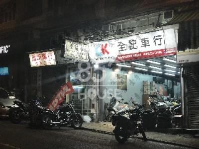 [觀塘] 九龍觀塘雲漢街
