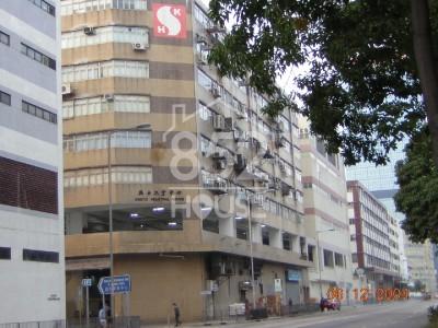 [九龍灣] 九龍 九龍灣 興力工業中心