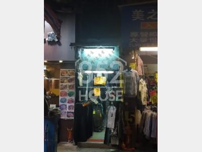 [旺角] 九龍旺角通菜街地下