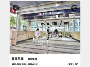 [堅彌地城] 瞬步連接[香港大學站]; 方正實用兩房; 週邊生活交通配套齊全.