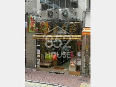 [上環] 香港上環永樂街