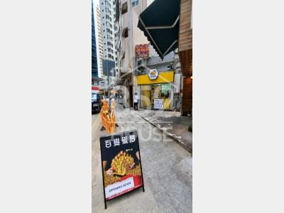 [北角] 天后小食街舖